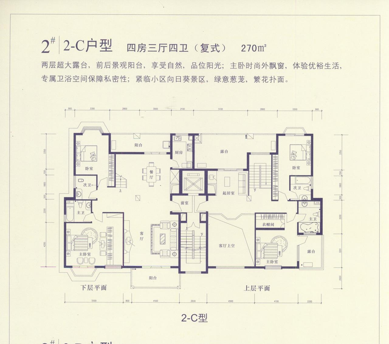 南湖花园住宅小区 6-d户型 四房三厅三卫(错层复式) 户型图