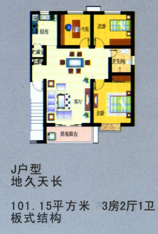 兴悦花园 j户型 地久天长 3房2厅1卫 板式结构 户型图