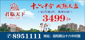 君临天下:岳阳君山十六中旁 成熟大盘 新品升级上市3499元/㎡起 交2万抵3万再享95折!